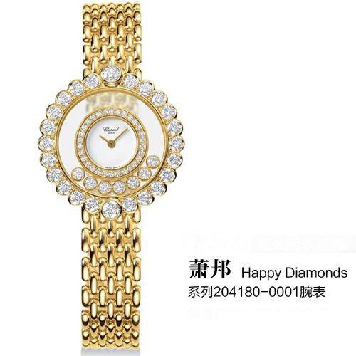 萧邦Happy Diamonds系列204180-0001腕表