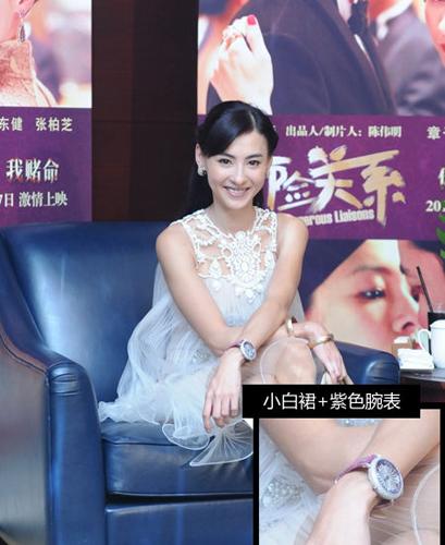 张柏芝 小白裙 紫色腕表