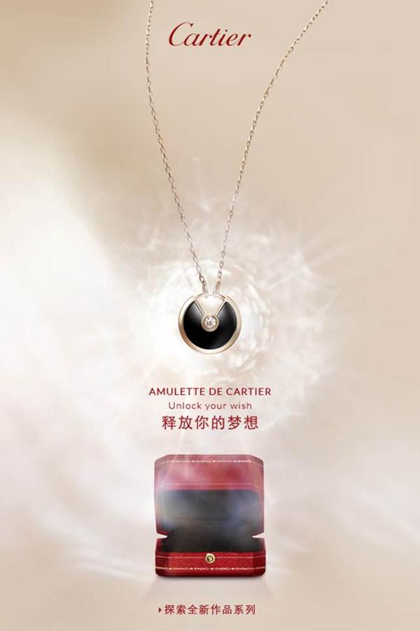 Amulette de Cartier释放你的梦想