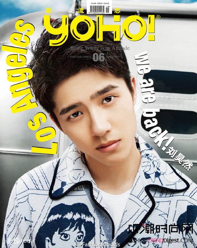 刘昊然演绎 《yoho!潮流志》2016年6月杂志封面