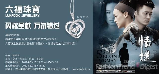 有什么av黄色网站没广告_六福珠宝赞助电影『情谜』