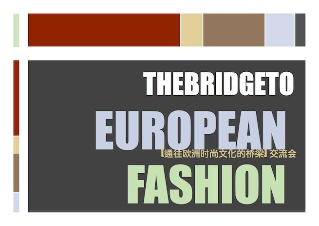 《通往欧洲时尚文化的桥梁》研讨会
