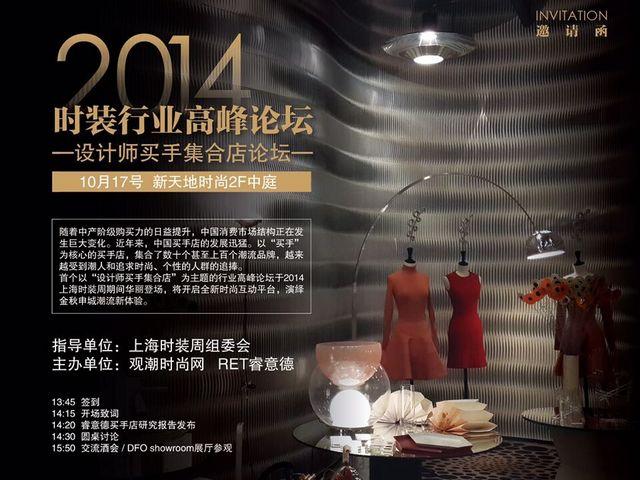 2014时装行业高峰论坛――设计师买手集合店论坛即将举办