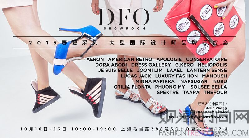 DFO SHOWROOM助您...