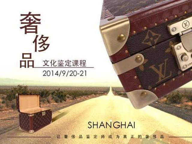 国内最具权威的奢侈品鉴定课程登陆申城