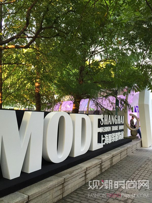 MODE:城市时尚产业的生态...