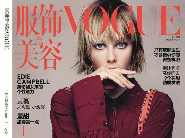 英国超模Edie Campbell个性演绎《Vogue服饰与美容》12月刊