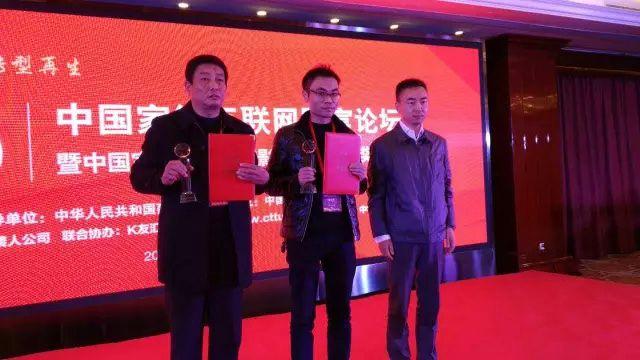 2015中国家纺互联网财富论...