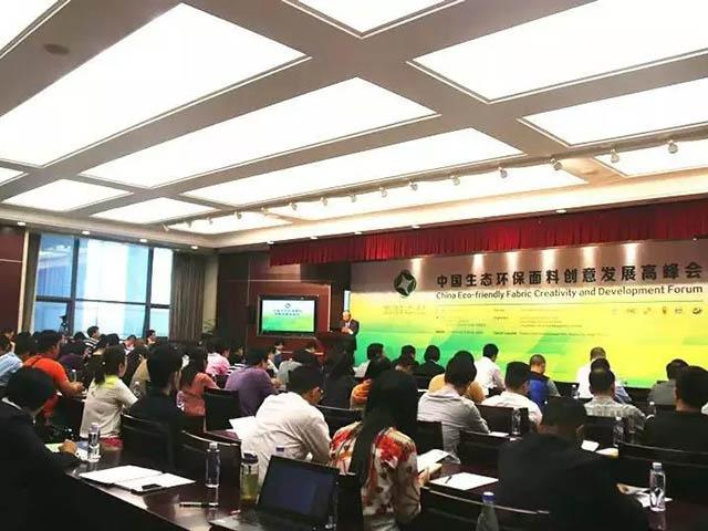 """""""中国生态环保面料创意发展高峰会""""引路绿色纺织"""
