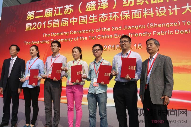 """""""2015首届中国生态环保面..."""