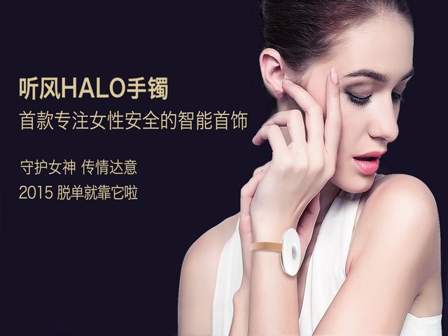 2016最受期待的智能手环,听风HALO手镯众筹突破500万 新品媒体私享会 在沪举行