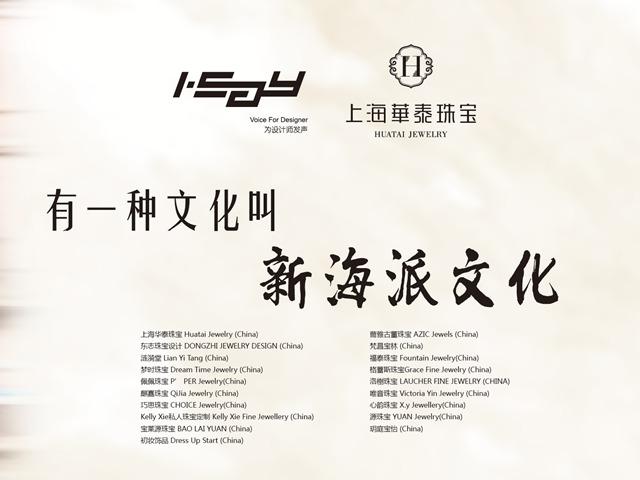 """""""新海派文化与时尚发展论坛""""成为MODE上海最大亮点"""