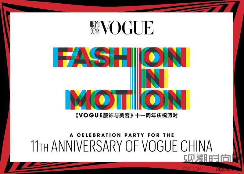 《Vogue服饰与美容》十一...