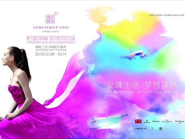 至臻生活,梦想盛会 2016年第七届海天盛筵亚洲顶级生活展隆重开幕