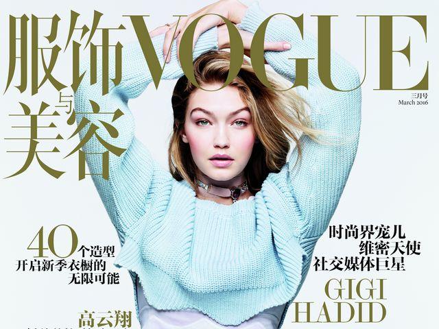 """超模Gigi Hadid变身《Vogue服饰与美容》三月刊封面女郎 戏骨宋佳、""""义渠王""""高云翔实力演绎真我风采"""