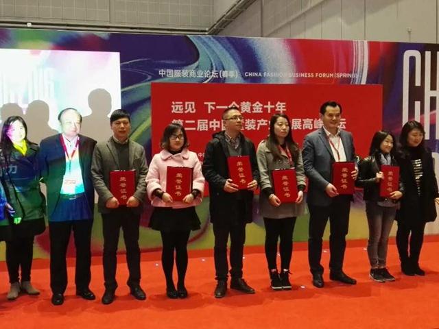 第二届中国童装产业发展高峰论坛圆满召开