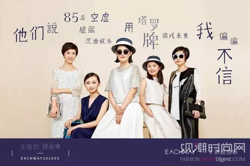 追寻一场时装秀的意义:EAC...
