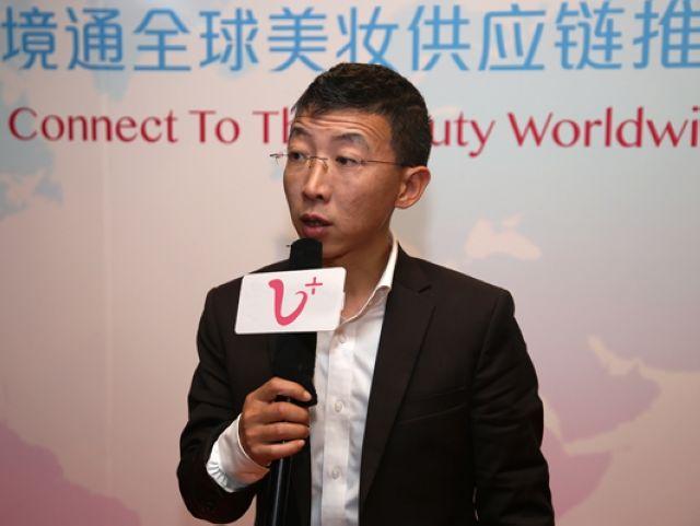 上海跨境通全球美妆供应链一站式服务正式上线