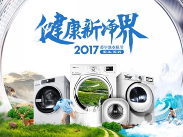 苏宁全面开启双十一家电战役 洗衣机市场打前战