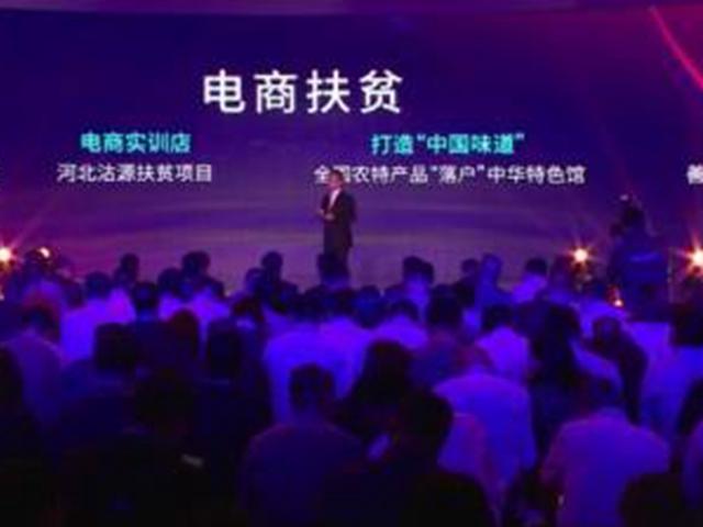 """苏宁在第四个国家扶贫日推出""""扶贫专场""""活动 助力电商扶贫"""