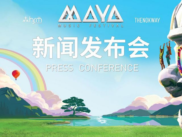 2017泰国MAYA音乐节,用电音引爆芭提雅
