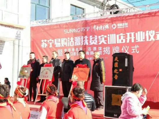 """服务1500多万农民 苏宁""""精准扶贫""""让贫困群众富起来"""