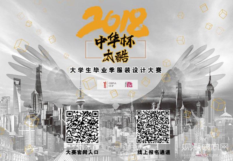 """2018""""中华杯太酷大学生毕..."""
