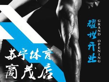 苏宁进军体育用品零售 首店月底落户南京新街口