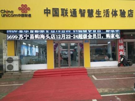 联通混改落地迈出关键一步 苏宁全国推动传统营业厅智慧转型