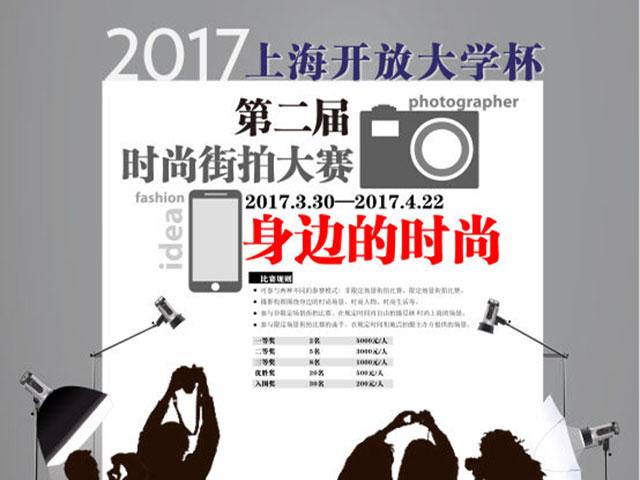 """拍拍拍,拍出""""身边的时尚"""" 2017上海开放大学杯・上海时尚街拍大赛,邀您定格精彩!"""