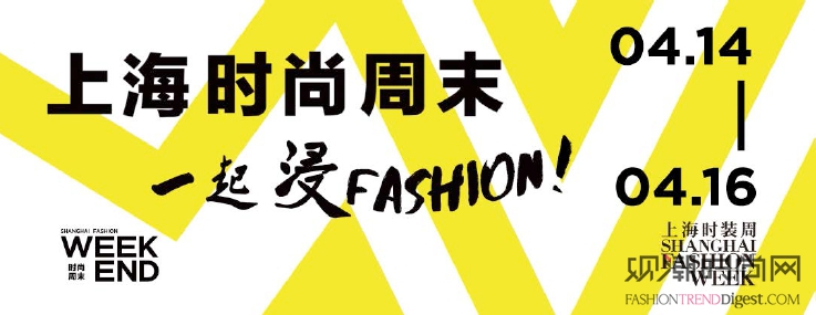 时尚为人民服务正式开启:一起...