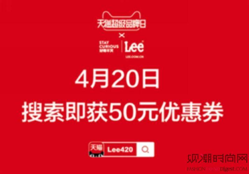 Lee x 天猫超级品牌日―...