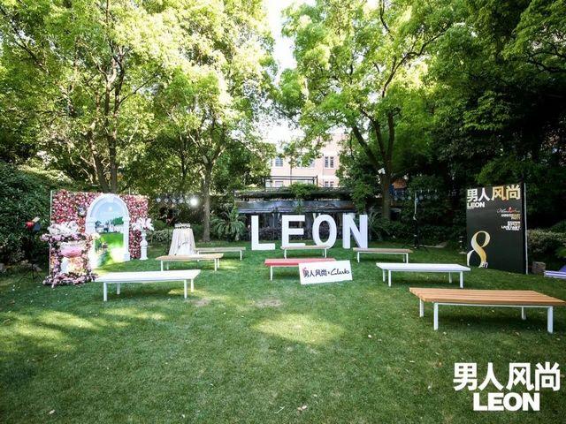 """《男人风尚LEON China》八周年 """"Welcome Home""""生日派对 为你打开轻松优雅的绅士生活之门"""