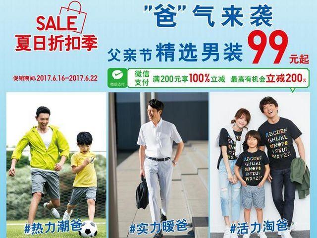 """感恩父亲节,UNIQLO[优衣库]夏日精选推荐""""爸""""气来袭"""
