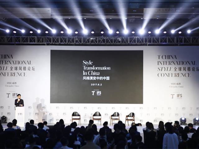 联动全球创意,印记时代风格 《T》中国版携手成都国际金融中心 联合举办首届全球风格论坛