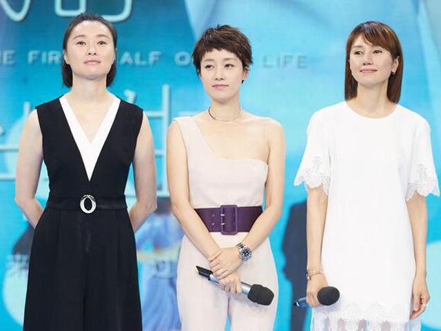 我的前半生:三位女主角的穿衣经