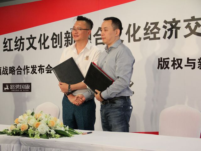 红纺文化:文化、创新、融合助力IP产业发展
