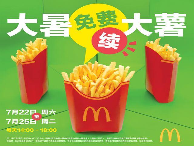 """麦当劳""""大薯日""""以薯消暑 大暑免费续大薯"""