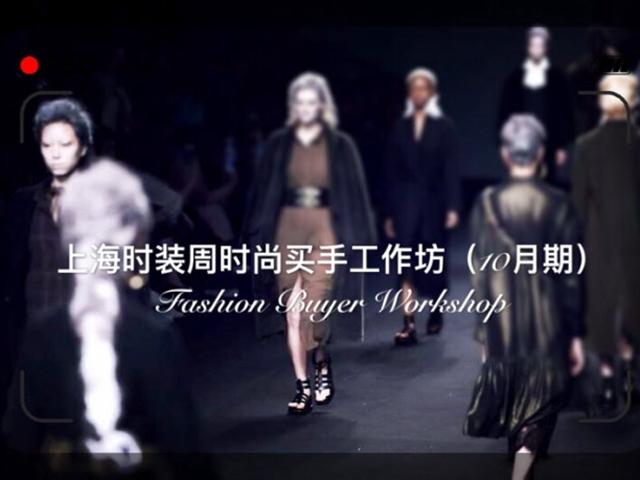 新零售|上海时装周时尚买手工作坊(十月期)报名启动!