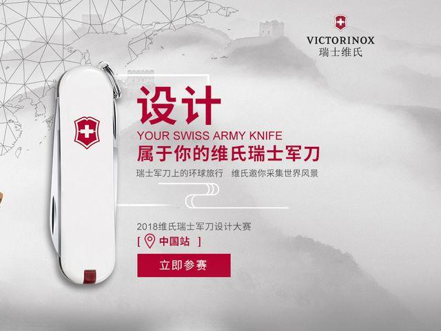 YOUR SWISS ARMY KNIFE 设计属于你的维氏瑞士军刀