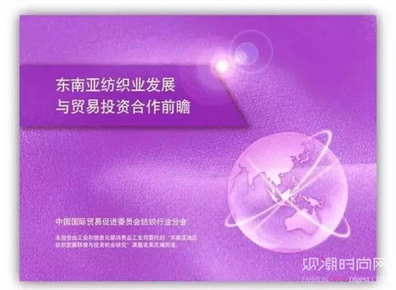 【重磅】行稳致远,中国纺织业...