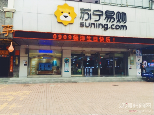 与杨洋趣味互动全国门店送生日...