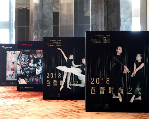 2018华高国际芭蕾时尚之夜