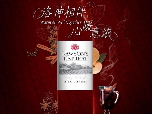 暖心热红酒 浓情中国年――洛神红酒推出四款冬季热红酒秘方
