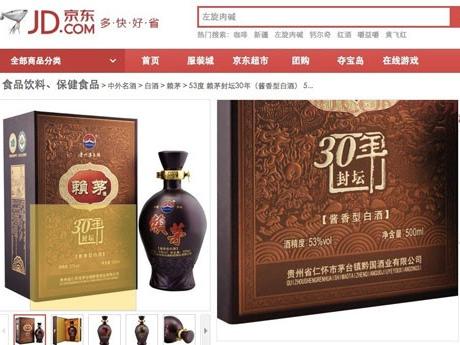 年货打假正当时 京东出售假名酒震惊消费者