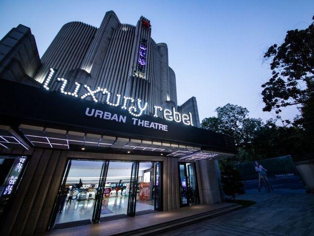 Luxury Rebel 都市剧院 将电影女主角带进真实生活