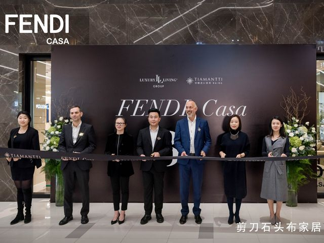 致敬经典 FENDI Casa 30周年全球巡展之中国首秀独展亮相剪刀石头布家居