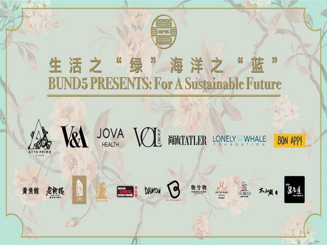 """""""海洋的未来""""主题论坛在外滩5号举办 与餐饮界专业人士及资深媒体探讨食物与海洋可持续发展问题"""