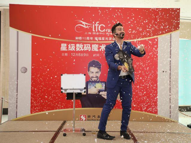 上海ifc商场 星级数码魔术圣诞大汇演