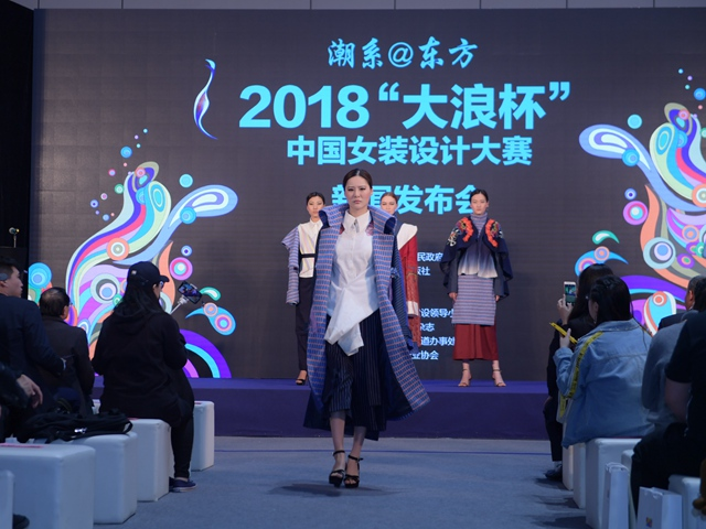 """掀起东方浪潮,2018""""大浪杯""""中国女装设计大赛扬帆启航"""